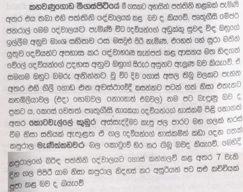kahawanugoda description by M.D.M.S. Yatawara