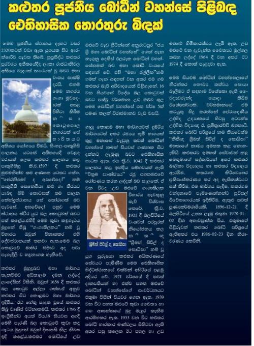 Kalutara Bodhi Complete